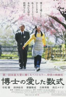 Постер фильма Любимое уравнение профессора (2006)