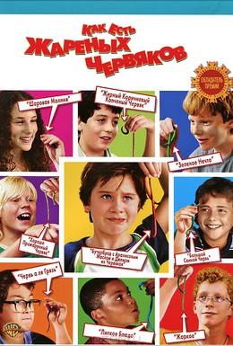Постер фильма Как есть жареных червяков (2006)