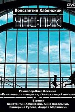 Постер фильма Час Пик (2006)