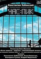 Час Пик (2006)