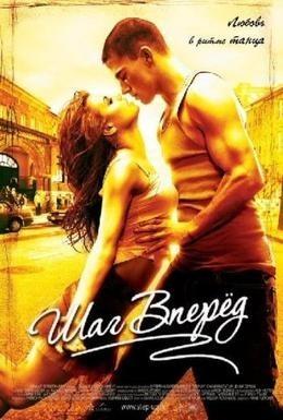 Постер фильма Шаг вперед (2006)