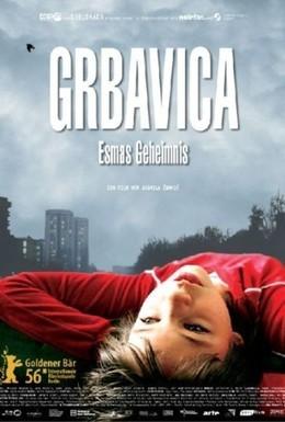 Постер фильма Грбавица (2006)
