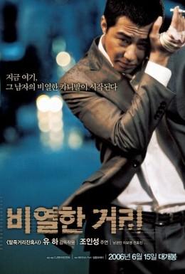 Постер фильма Карнавал бесчестия (2006)