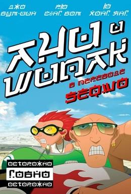 Постер фильма Ачи & Сипак: Убойный дуэт (2006)