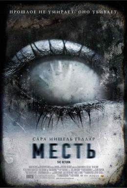 Постер фильма Месть (2006)