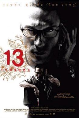 Постер фильма 13 (2006)