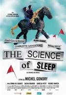 Наука сна (2006)