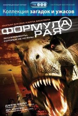 Постер фильма Формула рая (2006)