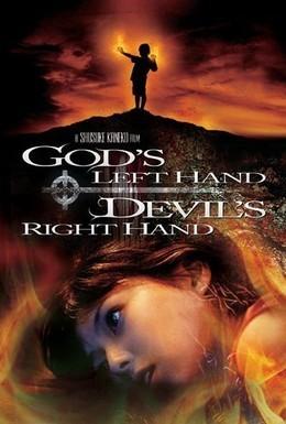 Постер фильма Левая рука Бога, правая рука Дьявола (2006)