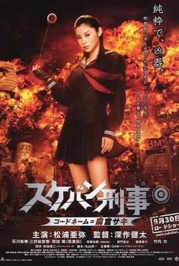 Постер фильма Девочка-полицейский Йо-йо (2006)