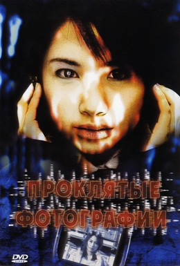 Постер фильма Проклятые фотографии (2006)
