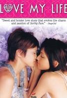 Любовь всей моей жизни (2006)