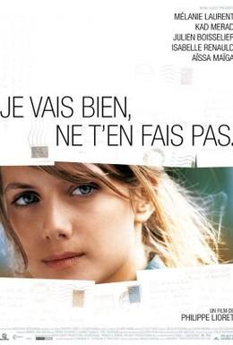 Постер фильма Не волнуйся, у меня всё нормально (2006)