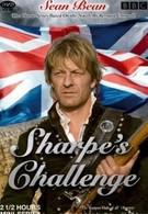 Испытание королевского стрелка Шарпа (2006)