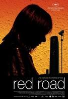 Жилой комплекс Ред Роуд (2006)
