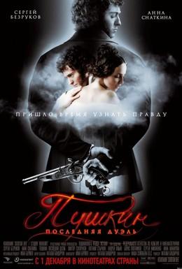 Постер фильма Пушкин: Последняя дуэль (2006)