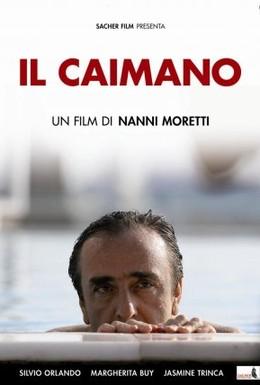 Постер фильма Кайман (2006)