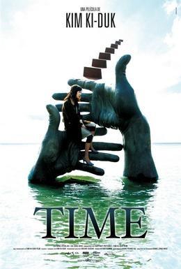 Постер фильма Время (2006)