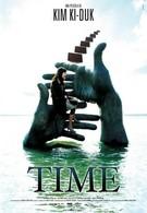 Время (2006)