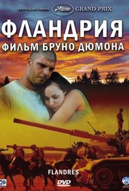 Постер фильма Фландрия (2006)