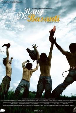 Постер фильма Цвет шафрана (2006)