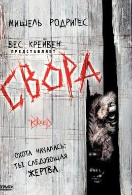 Постер фильма Свора (2006)