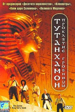 Постер фильма Тутанхамон: Проклятие гробницы (2006)