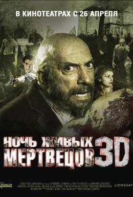 Постер фильма Ночь живых мертвецов 3D (2006)