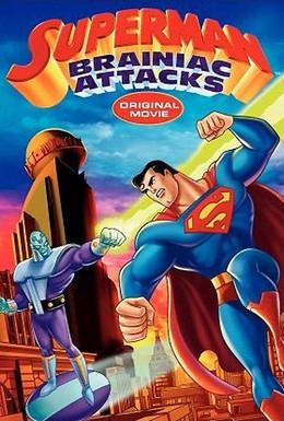 Постер фильма Супермен: Брэйниак атакует (2006)