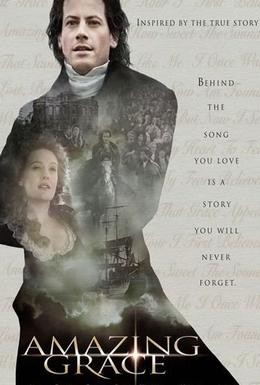 Постер фильма Удивительная легкость (2006)