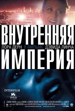 Постер фильма Внутренняя империя (2006)