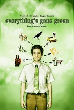 Постер фильма Все вокруг позеленело (2006)