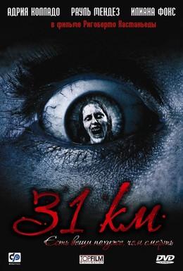 Постер фильма 31-й км (2006)