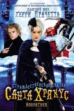 Постер фильма Санта-Хрякус: Страшдественская сказка (2006)