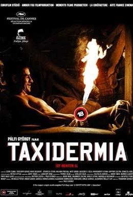 Постер фильма Таксидермия (2006)