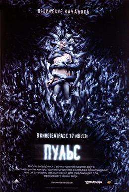 Постер фильма Пульс (2006)
