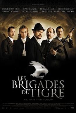 Постер фильма Тигровые отряды (2006)