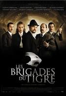 Тигровые отряды (2006)