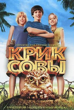 Постер фильма Крик совы (2006)