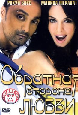 Постер фильма Обратная сторона любви (2006)