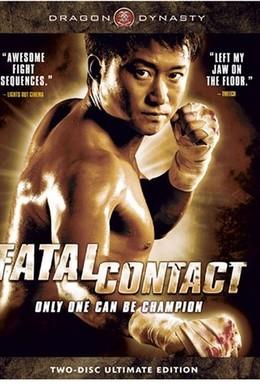Постер фильма Последний бой (2006)