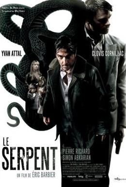 Постер фильма Змий (2006)