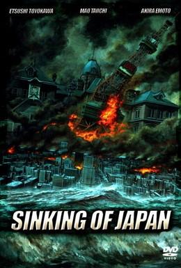 Постер фильма 2012: Гибель Империи (2006)