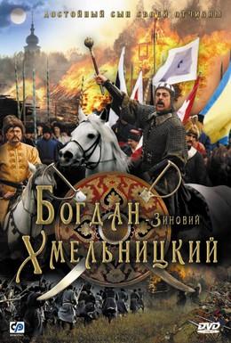 Постер фильма Богдан-Зиновий Хмельницкий (2008)