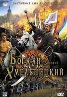 Богдан-Зиновий Хмельницкий (2008)