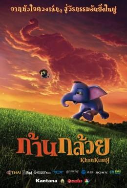 Постер фильма Король Слон (2006)