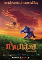 Король Слон (2006)
