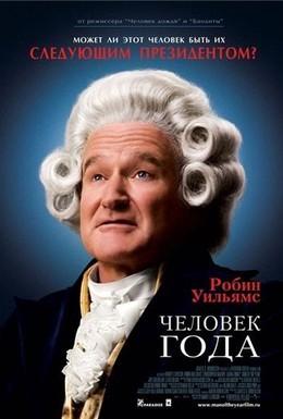 Постер фильма Человек года (2006)