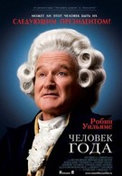 Человек года (2006)