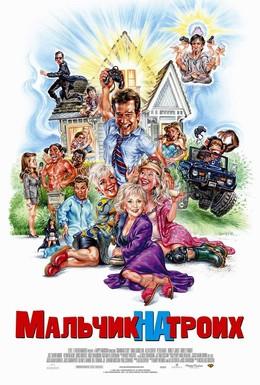 Постер фильма Мальчик на троих (2006)